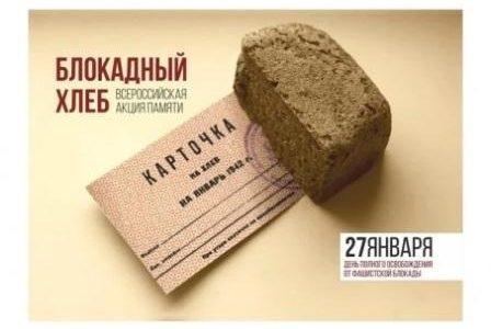 Акция «Блокадный хлеб»