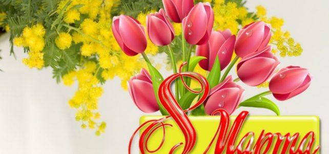 Мероприятия к «8 марта»