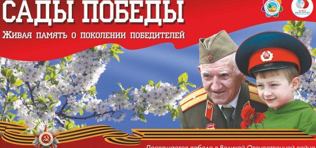Всероссийский урок «Сады Победы»