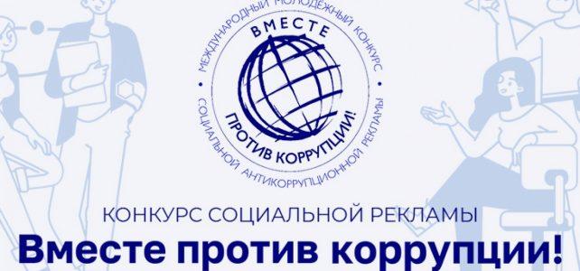 Конкурс социальной антикоррупционной рекламы «Вместе против коррупции!»